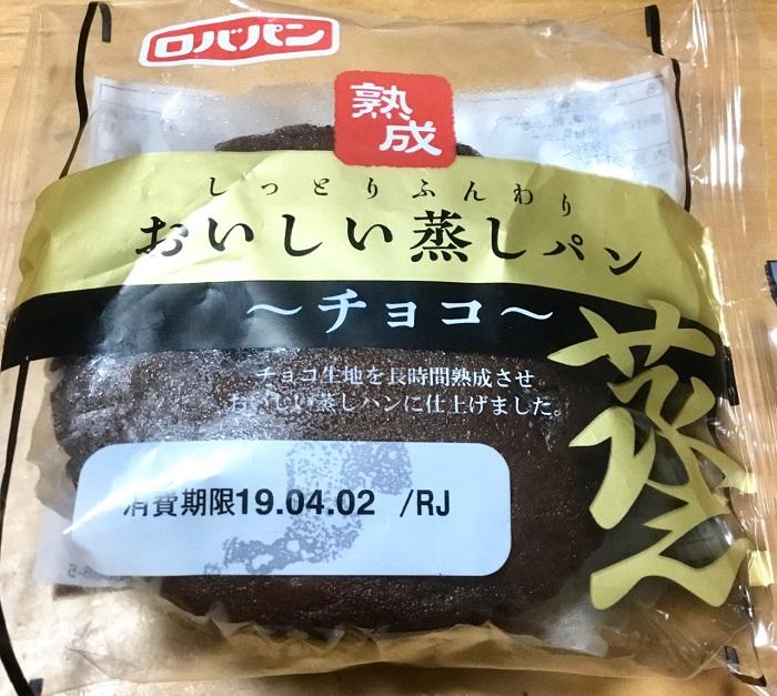 真っ黒、チョコが濃い蒸しパン