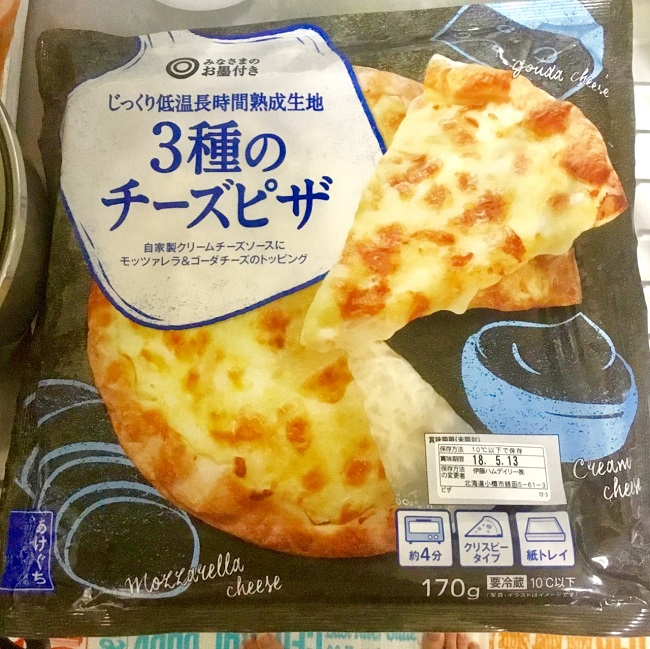 3種のチーズピザ