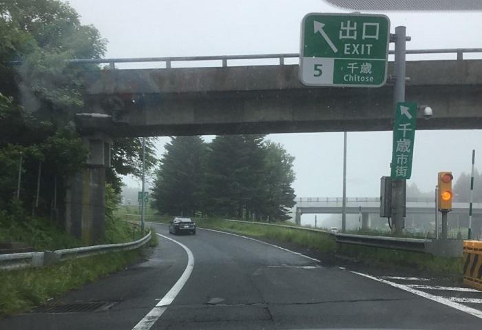 ホロホロ山荘1 札幌~千歳 道のり編