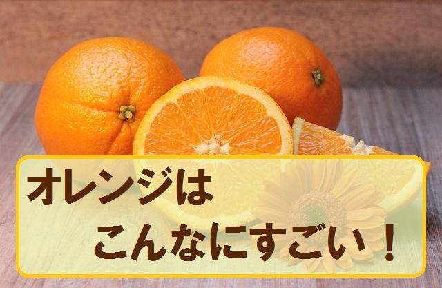 柑橘系の香りがもたらす良い効果5つ
