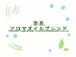 [目的別]消臭アロマオイルブレンド