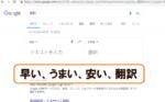 google先生の翻訳ボックスって知ってる?