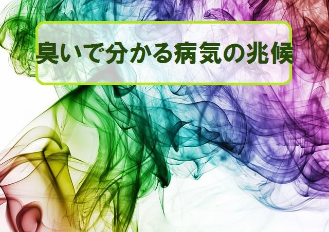体臭の種類と病気のサイン