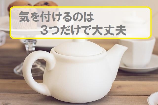 素人でもできる簡単さで美味しいお茶を沸かすには?