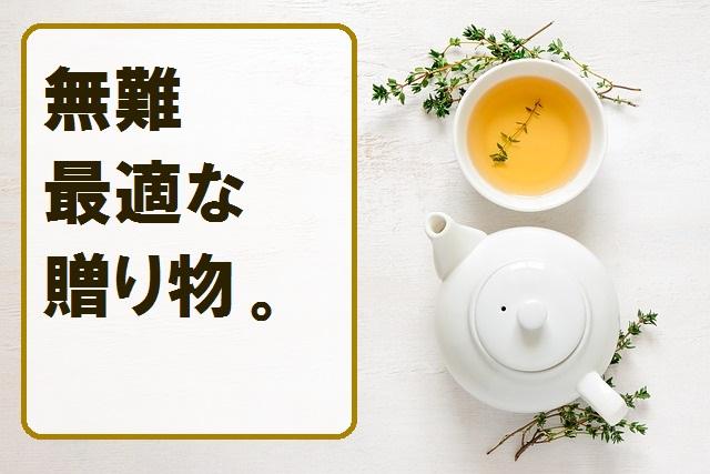 女性への贈り物にお茶は万能!