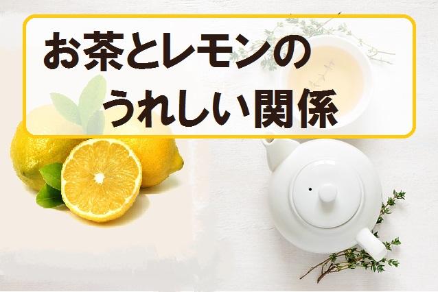 お茶とレモンの嬉しい関係
