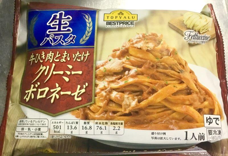 じっくり煮込んだ洋食風ボロネーゼパスタ