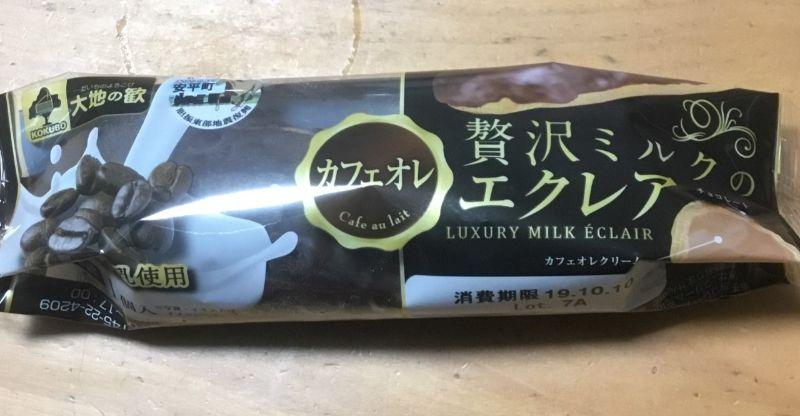 カフェオレ&ミルクなエクレア