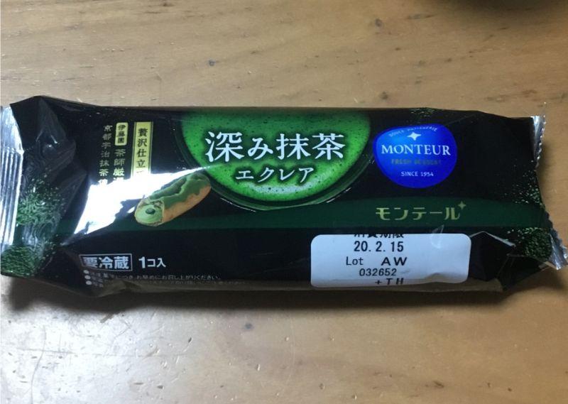 抹茶と餡が美味しいエクレア