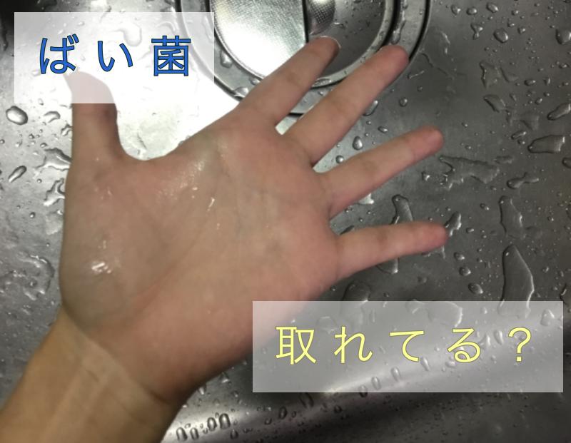 意外と間違っている。安全な手の洗い方