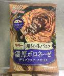 ママースパゲティの濃厚ボロネーゼ