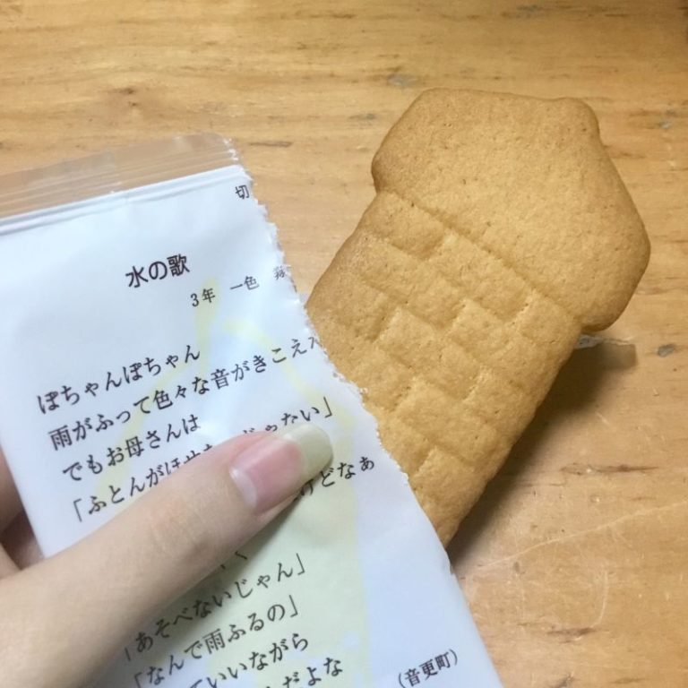 カリっとチーズのクッキーのレビュー 六花亭
