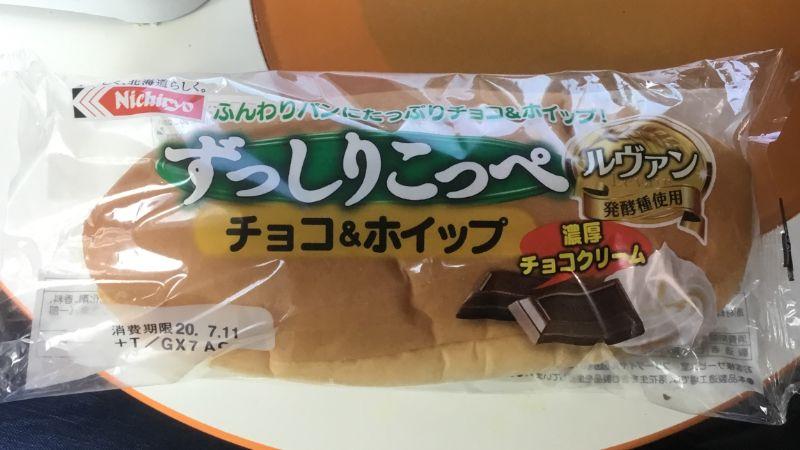 ずっしり重みのチョコホイップパンのレビュー