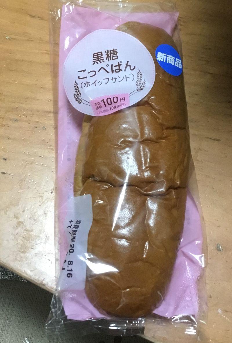 素っ気なく美味しい黒糖コッペパン