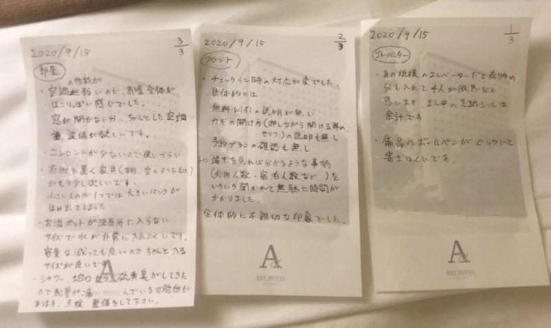 アートホテル旭川宿泊レビュー